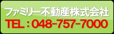 岩槻賃貸不動産株式会社/問い合わせ 048-757-7000
