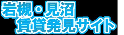 岩槻・見沼 賃貸発見サイト